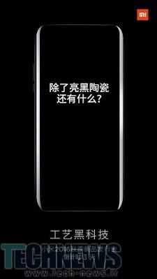 Photo of تیزر تبلیغاتی شیائومی از بدنه سرامیکی و خمیده Mi 5s و Mi 5s Plus حکایت دارد