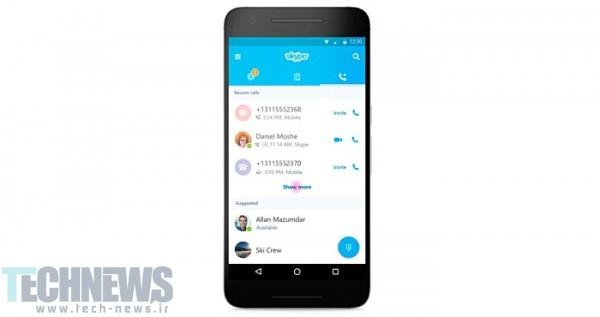 مایکروسافت از تغییرات آینده اسکایپ سخن میگوید