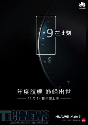 Photo of هوآوی Mate 9 و Mate 9 Pro را در 24 آبانماه معرفی خواهد کرد