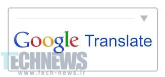 Photo of گوگل ترنسلیت از این به بعد محدودیت 5 هزار کاراکتری خواهد داشت