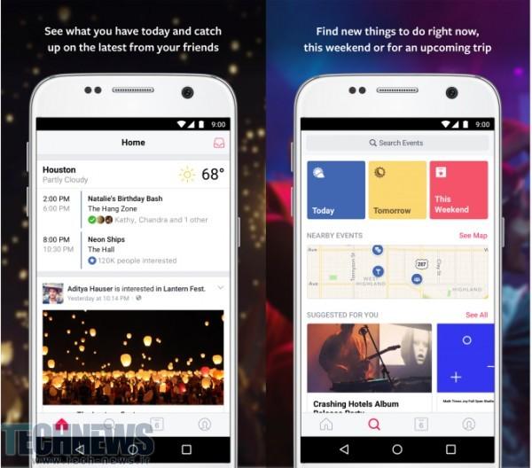 "Photo of اپلیکیشن ""Facebook Events"" به دستگاههای اندرویدی میآید"