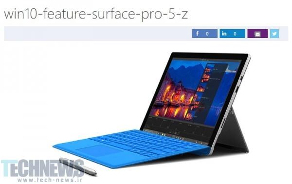 Photo of تصویر جدید منتشر شده توسط مایکروسافت میتواند متعلق به Surface Pro 5 باشد