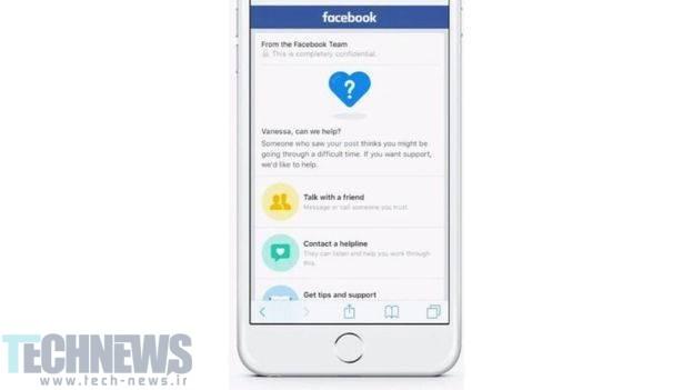 Photo of فیسبوک ابزاری را برای کمک به کاربرانی که قصد خودکشی دارند، عرضه کرد