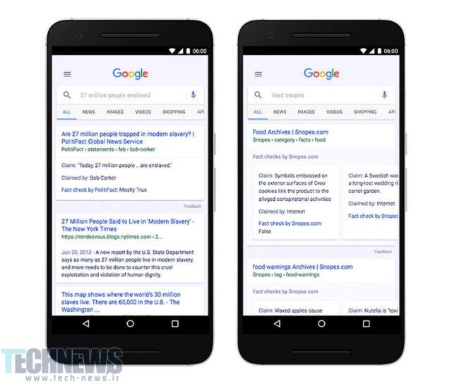 Photo of گوگل با اخبار جعلی مبارزه میکند