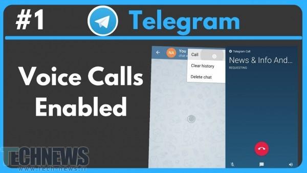 Photo of تماس صوتی تلگرام، مشروط بر رضایت اپراتورها