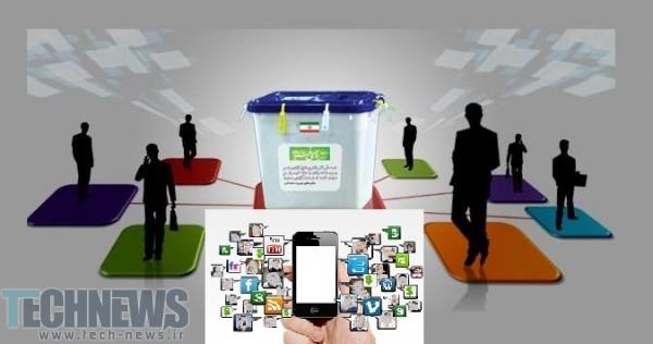 Photo of نقش شبکههای مجازی در انتخابات 96