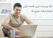 ارائه پرسرعت ترین هاست ایران توسط میزبان فا | تکنولوژی نیوز