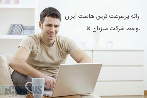 Photo of ارائه پرسرعت ترین هاست ایران توسط میزبان فا