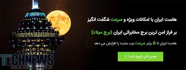 خرید هاست ایران از میزبان فا