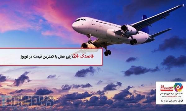 تهیه بلیط قطار و بلیط هواپیما با پایین ترین قیمت