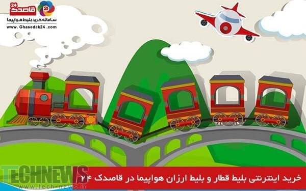 Photo of تهیه بلیط قطار و بلیط هواپیما با پایین ترین قیمت