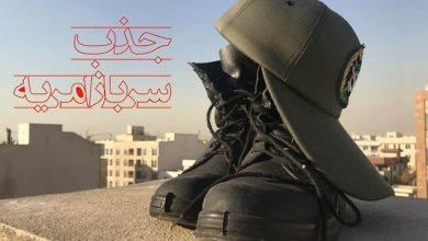 Photo of تمدید جذب نیروهای امریه سربازی از سوی وزارت ارتباطات (مرحله سوم)