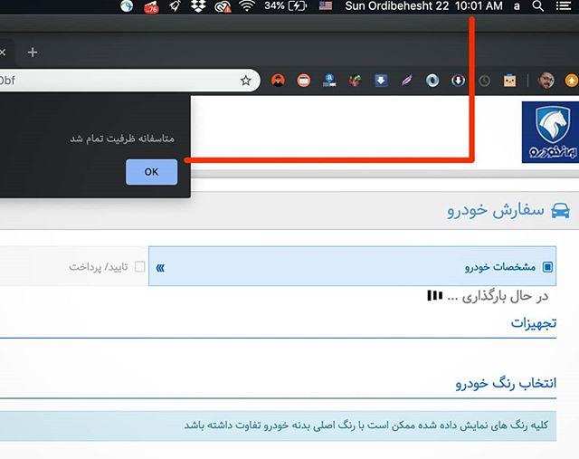 تکمیل ظرفیت ایران خودرو 22 اردیبهشت 98 در 1 دقیقه !
