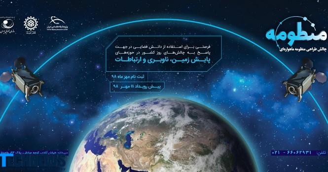 """برگزاری مسابقه ای با عنوان """"چالش طراحی منظومه ماهواره ای"""" از 11 مهرماه"""