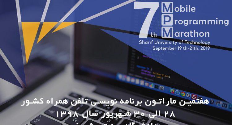 برگزاری هفتمین دوره از مسابقات برنامه نویسی تلفن همراه