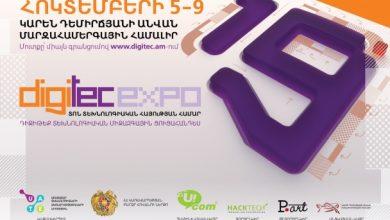 Photo of حضور ایران در نمایشگاه Digi Tec Expo ارمنستان و لزوم توجه به فناوری 5G
