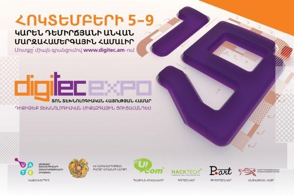حضور ایران در نمایشگاه Digi Tec Expo ارمنستان و لزوم توجه به فناوری 5G