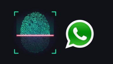 Photo of بروزرسانی جدید واتساپ ؛ استفاده از اثر انگشت در ورود به این پلتفرم