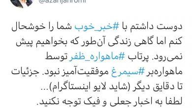 Photo of علت سقوط ماهواره ظفر از زبان وزیر ارتباطات