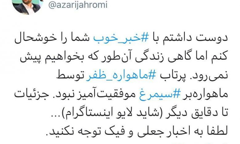 علت سقوط ماهواره ظفر از زبان وزیر ارتباطات