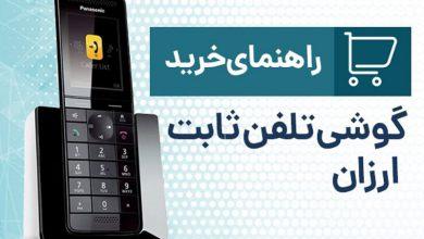 Photo of راهنمای خرید گوشی تلفن ثابت ارزان + بهترین مدل ها