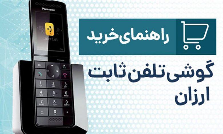 راهنمای خرید گوشی تلفن ثابت ارزان + بهترین مدل ها | پایگاه خبری تکنا