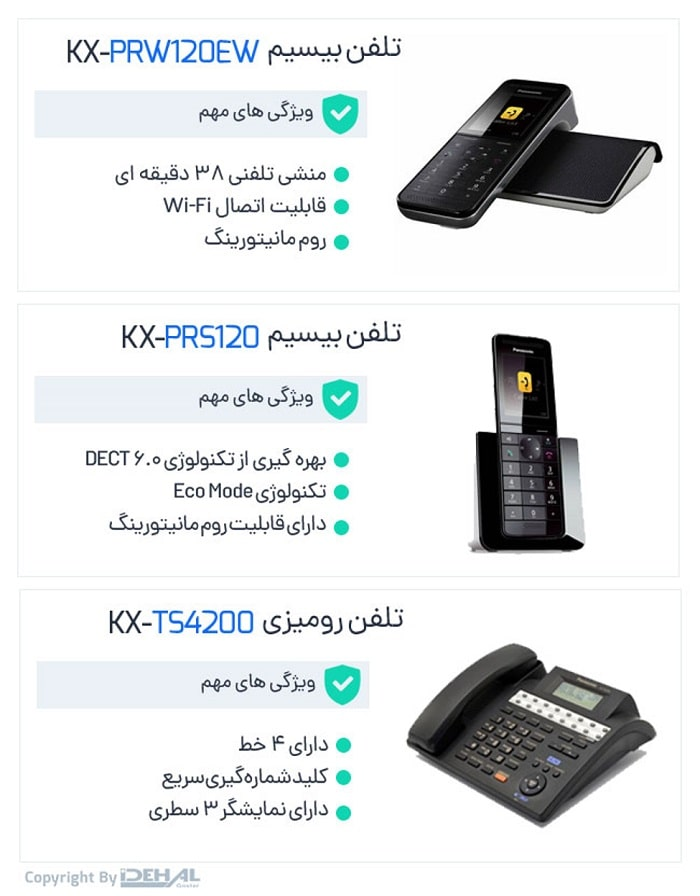 بهترین مدلهای تلفن پاناسونیک | پایگاه خبری تکنا