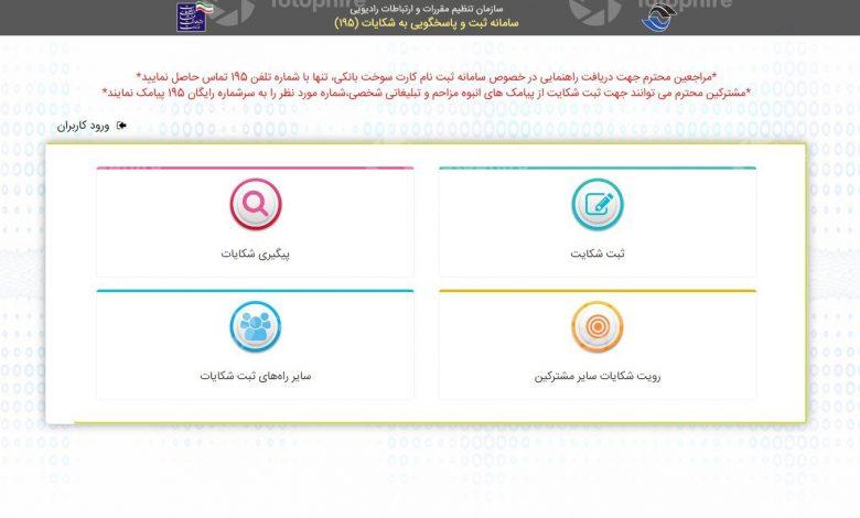 کاربران ناراضی میتوانند شکایت خود از اپراتورها را به طور رسمی ثبت کنند