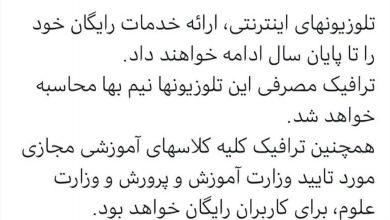 Photo of وزارت ارتباطات از رایگان شدن اینترنت 127 موسسه و مرکز آموزشی خبر داد