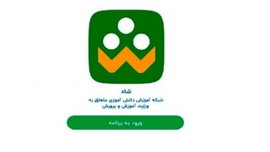 Photo of شبکه اختصاصی دانش آموزان به نام شاد راه اندازی شد