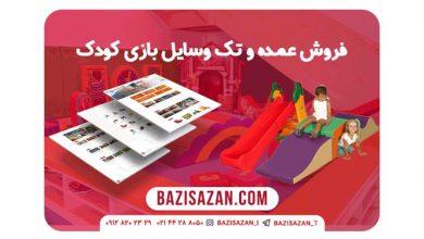 Photo of خرید اینترنتی تجهیزات خانه بازی از وبسایت بازی سازان