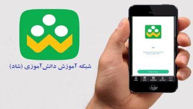 Photo of کاربران شبکه شاد می توانند تا آخر خرداد از اینترنت رایگان استفاده کنند