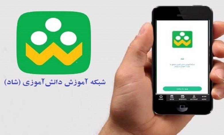 کاربران شبکه شاد می توانند تا آخر خرداد از اینترنت رایگان استفاده کنند