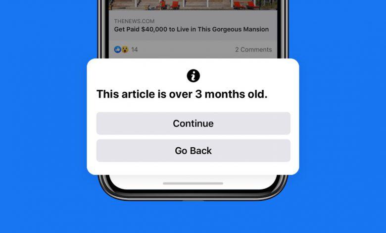 قابلیت جدید فیسبوک انتشار اخبار قدیمی را به صورت هشدار به کاربران اطلاع رسانی میکند