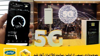 Photo of بهرهبرداری رسمی از اینترنت 5G در ایران