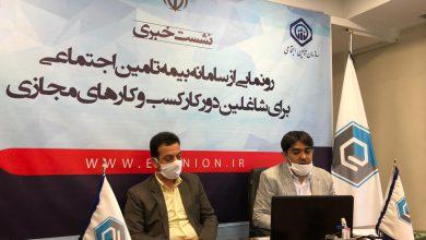 Photo of تامین اجتماعی از راهاندازی سامانه مخصوص شاغلین دور کار و کسب و کارهای مجازی خبر داد