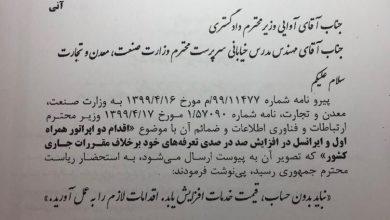 Photo of رئیس جمهور دستور برخورد با تخلف همراه اول و ایرانسل را صادر کرد