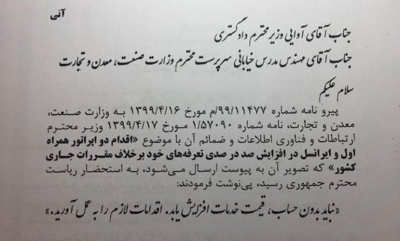 رئیس جمهور دستور برخورد با تخلف همراه اول و ایرانسل را صادر کرد