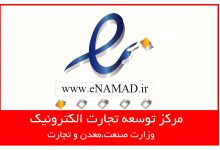 Photo of فروشگاه های اینترنتی دارای نماد اعتماد الکترونیکی ملزم به اعلام قیمت به روز شدند