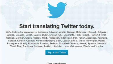 Photo of آزمایش قابلیت ترجمه خودکار در توئیتر