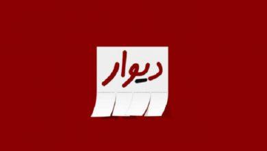 Photo of هک شدن نسخه متنی مربوط به تماس های کاربران به مرکز تماس اپلیکیشن دیوار