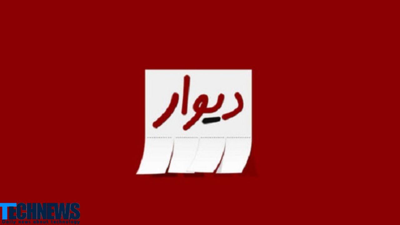 هک شدن نسخه متنی مربوط به تماس های کاربران به مرکز تماس اپلیکیشن دیوار
