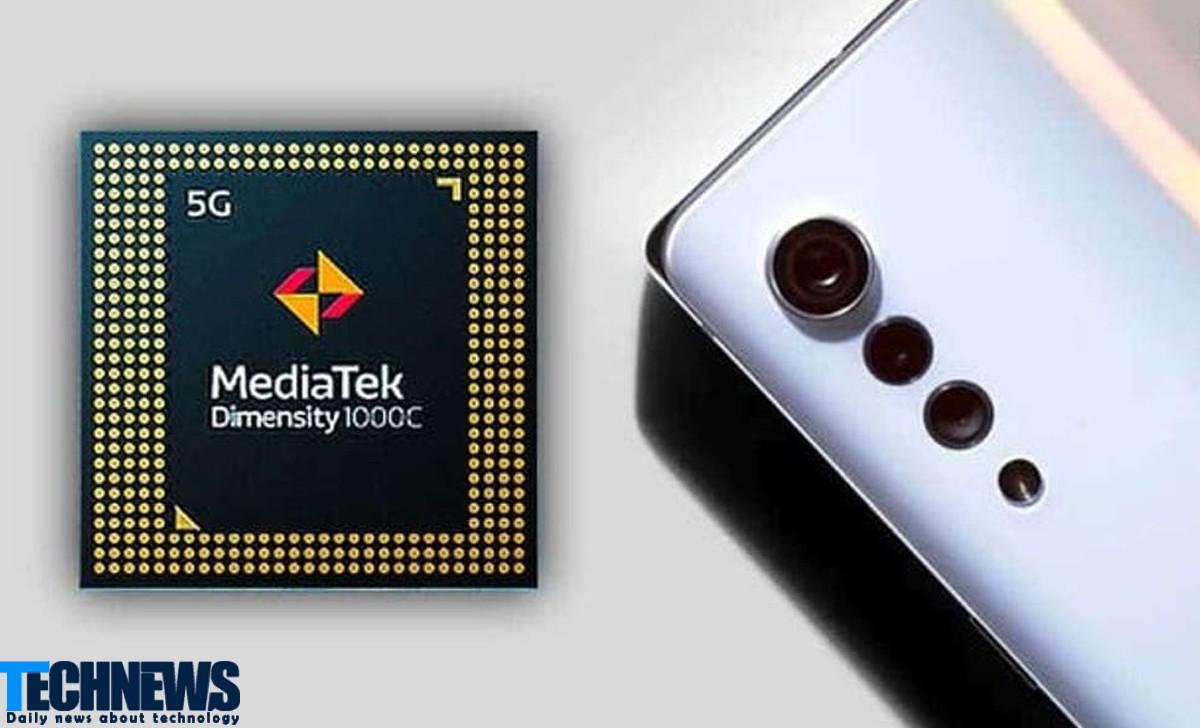 رونمایی از چیپست دیمنسیتی 1000c مدیا تک با قابلیت پشتیبانی از 5G