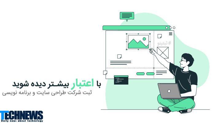 ثبت شرکت طراحی سایت و تجارت الکترونیک با ثبتینو | تکنا