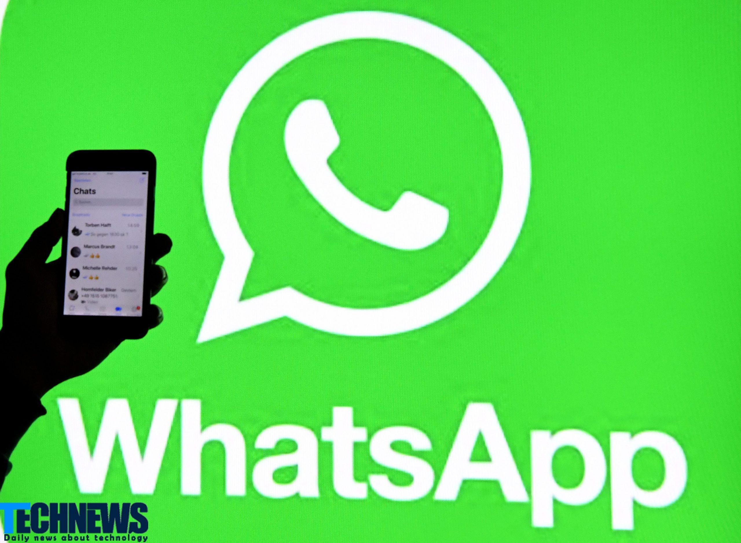 قابلیت جدید واتساپ؛ استفاده از والپیپر مستقل به ازای هر چت