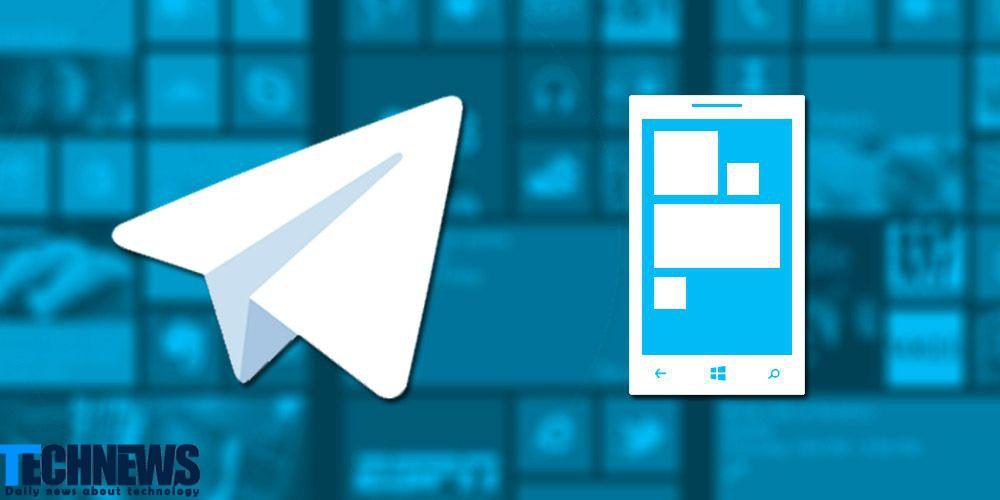 لوگوی تلگرام