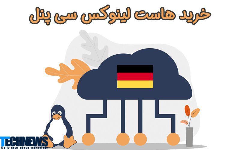هاست لینوکس آلمان