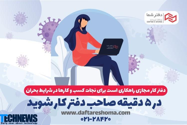 Photo of شماره تلفن ابری چه کمکی به کسب و کارهای ایرانی میکند؟