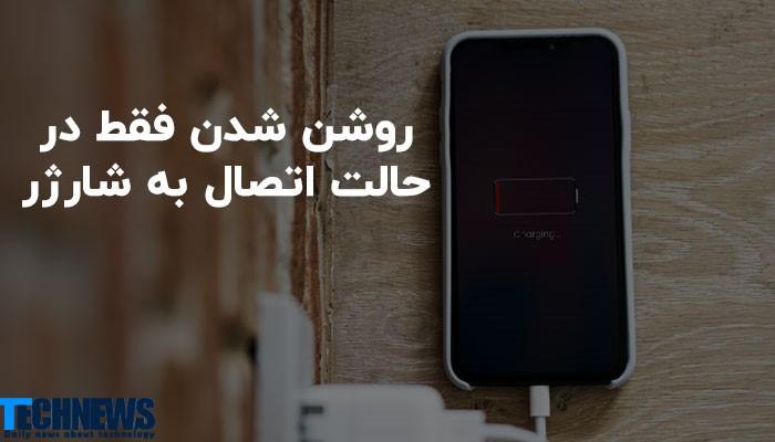 روشن شدن گوشی تنها با اتصال به شارژ