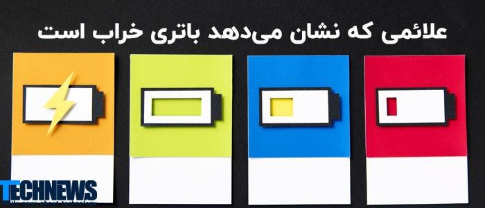 علائمی که نشان میدهد باتری گوشی خراب است
